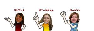 劇団員3人