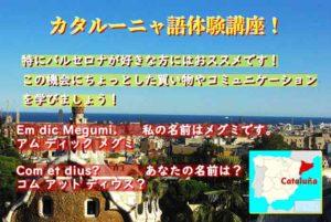 カタルーニャ語文化講座