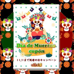 11月1日メキシコ死者の日のキャンペーン情報