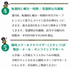 イメージ開講中2-3