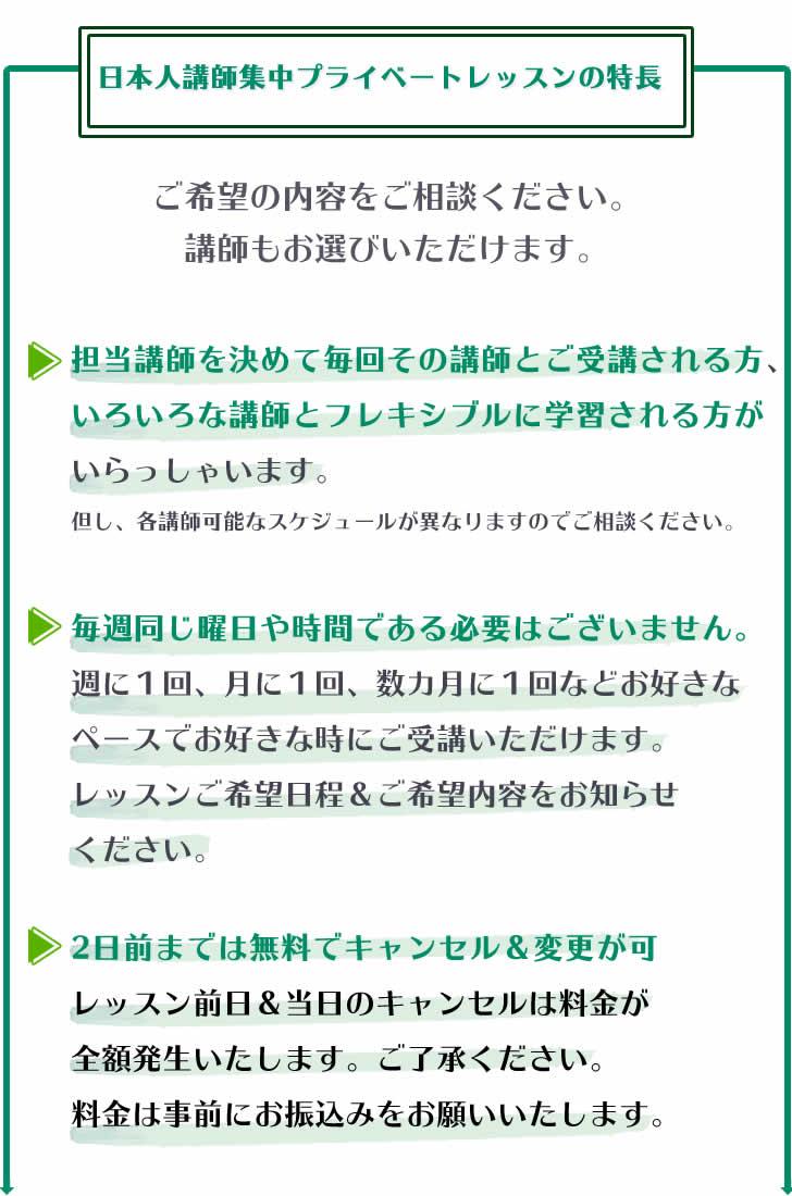 日本人講師プライベート特長1