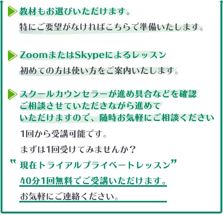 日本人講師プライベート特長2