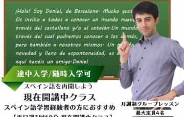 2021年スペイン語開講中グループレッスン見出し画像