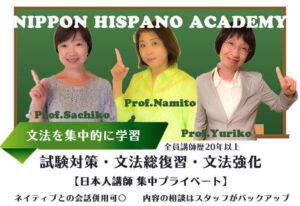スペイン語文法集中学習日本人講師プライベートレッスン