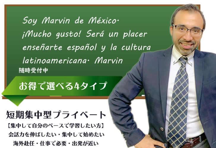 短期集中型スペイン語プライベートレッスン