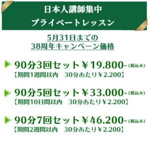 日本人講師集中プライベートレッスン、5/31日までキャンペーン中。90分レッスン3回セット¥19.800-(30分あたり2.200円)