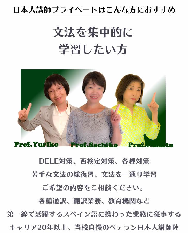 日本人講師プライベートレッスンはこんな方におすすめです。文法を集中的に学習したい方