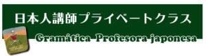 日本人講師集中プライベート