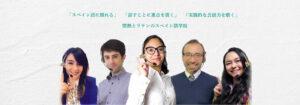 オンライン スペイン語学校NIPPON HISPANO ACADEMY 6名の講師が揃ったfirst view画像