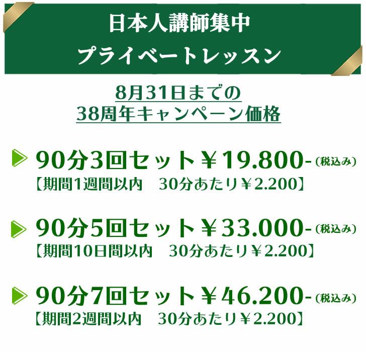 日本人講師集中プライベート料金表画像