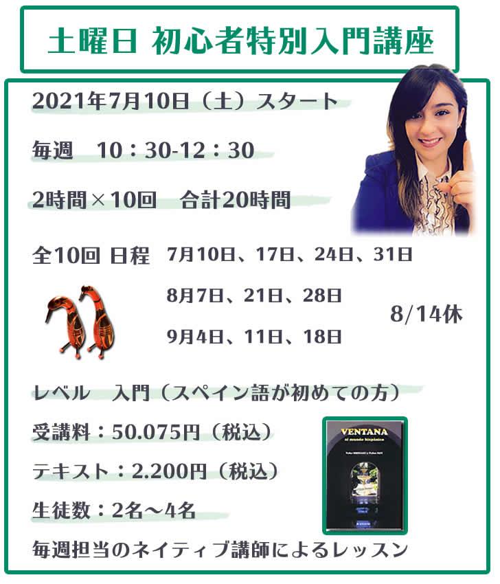 初心者特別入門講座7月10日スタート画像