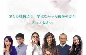 スペイン語オンラインレッスン6名の講師陣画像First View