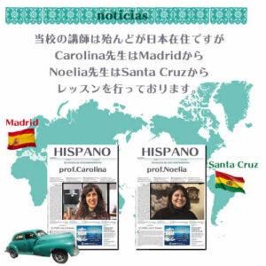 スペインからオンラインレッスンを行うカロリーナ先生とボリビアからレッスンを行うノエリア先生