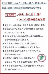 土曜日 中級総合1-2