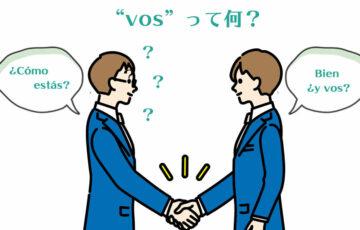 スペイン語の二人称vos